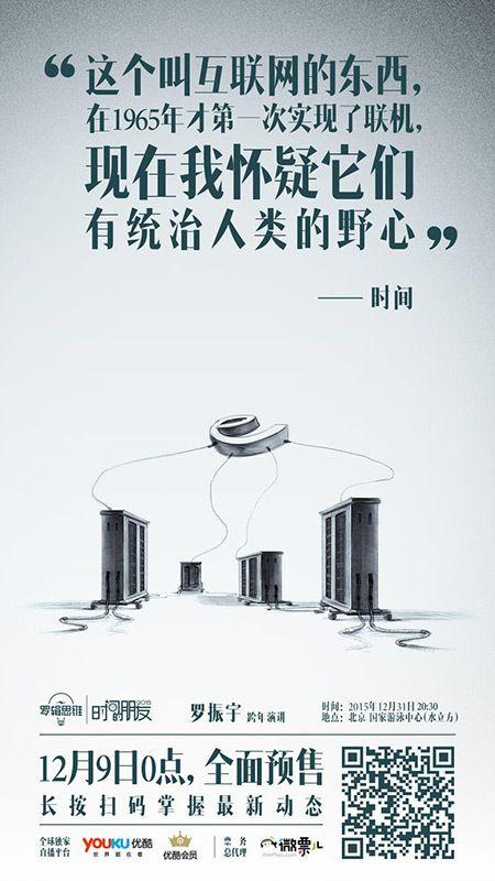 一套不错海报的诞生:逻辑思维《时间的朋友...@GrayKam采集到「平面设计」(471图)_花瓣