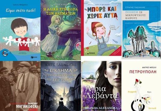 ✔ #Νέες_εκδόσεις: Κλασσικά και καινούργια Αστυνομική λογοτεχνία, Δοκίμιο,  Ξένη Λογοτεχνία, Παιδική λογοτεχνία, Ποίηση 📚📔📖 __________________ Επιμέλεια: Ελένη Γκίκα  #new #book #diavazo #vivlio http://fractalart.gr/nees-ekdoseis-klassika-kai-kainourgia/