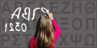 Μαρία Κωνσταντινοπούλου: Παιδί με μαθησιακές δυσκολίες στην τάξη