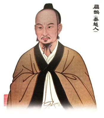 Pien Ch'iao | ITM The most ancient of the physicians from the historical period (ca. 500 B.C.). He was reputed to be an excellent diagnostician, excelling in pulse taking and acupuncture therapy. He is ascribed the authorship of Bian Que Neijing (Internal Classic of Bian Que)