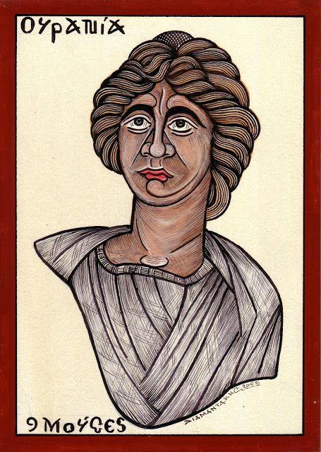 ΟΥΡΑΝΙΑ [9 Μούσες]....μία από τις εννιά ιερές Μούσες του Ελικώνα, κόρη του Δία και της Μνημοσύνης. Θεωρούνταν ιδεατή ανθρωπόμορφη θεά, εφευρέτης και προστάτης της Αστρονομίας και της Αστρολογίας.....