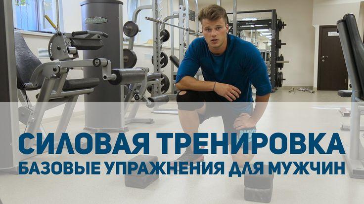 Силовая тренировка: базовые упражнения для мужчин