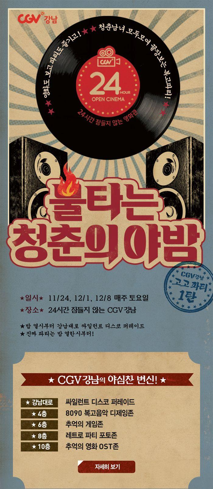 24시간 영화관, CGV강남에서 복고 파티를 한다! - 하늘다래, 세상을 바라보다:
