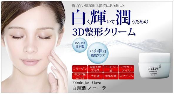 (^_^)【白輝潤フローラ】美白保湿弾力クリーム。スクワラン、高麗人参エキス配合。皮脂と水分のバランスを整え、ふっくら弾力肌に。どこから見てもたるみのない3D整形クリーム  ■楽天 http://item.rakuten.co.jp/masakoshop/c/0000000145/ ■  #スキンケア■