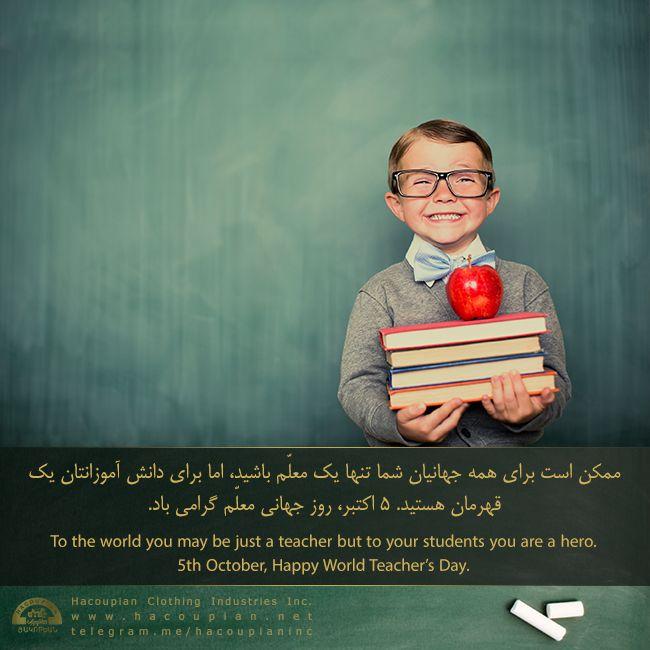 روز جهانی معلم گرامی باد. #هاکوپیان #جهان #دنیا #روز #جهانی #معلم #مبارک #استاد #دانشگاه #مقام #والا #اکتبر #hacoupian #iran #happy #world #teacher #day #brand #hero #october