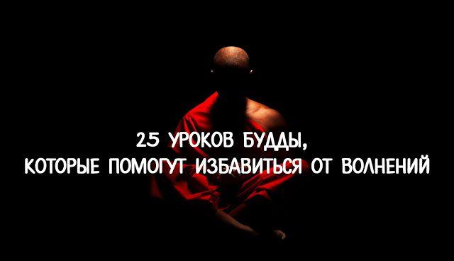 25 уроков Будды, которые помогут избавиться от волнений ~ Трансерфинг реальности