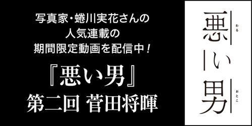 写真家蜷川実花さんの人気連載悪い男第二回 菅田将暉