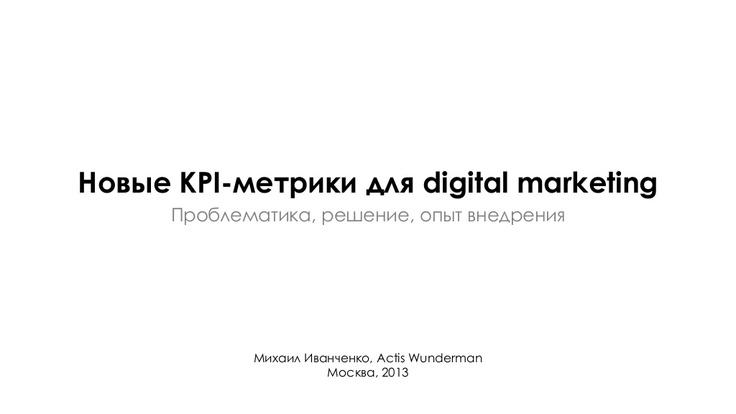 new-digital-kpi-metrics-2013 by Михаил Иванченко via Slideshare