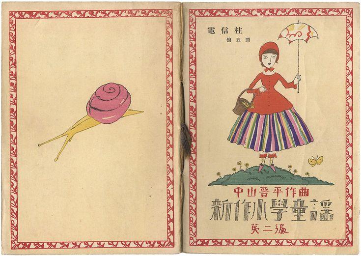 Music Score by Takehisa Yumeji / 中山晋平作曲新作小学童謡 第2編 電信柱他5曲 竹久夢二