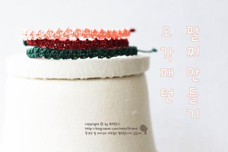 오각 패턴 팔찌만들기 매듭팔찌 커플팔찌 우정팔찌 pentagon bracelet  tutorial