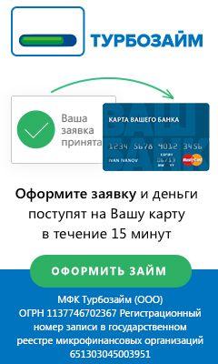 кредит по 69 счету означает