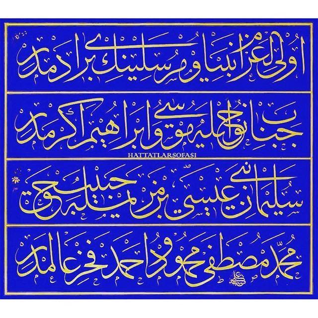 Hattat Mehmed İlmî Efendi'nin Celî Sülüs Zerendud Levhası - hattatlarsofasi.com  #hattat #hatsanatı #hattatmehmedilmiefendi #calligraphy #islamicart #islamiccalligraphy