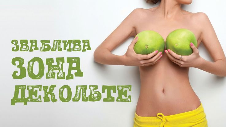 Самые эффективные упражнения для груди/  Супер вправи для грудей - YouTube