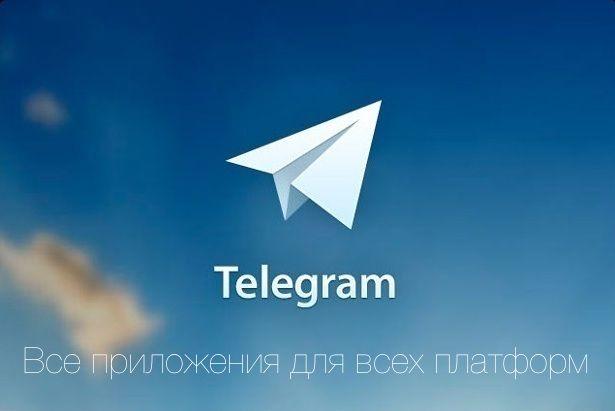 Используем мессенджер Телеграм: список официальных и неофициальных клиентов для всех ОС - http://lifehacker.ru/2014/02/28/telegram-apps/