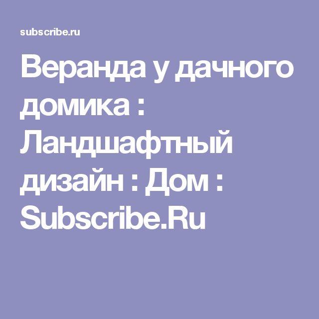 Веранда у дачного домика : Ландшафтный дизайн : Дом : Subscribe.Ru