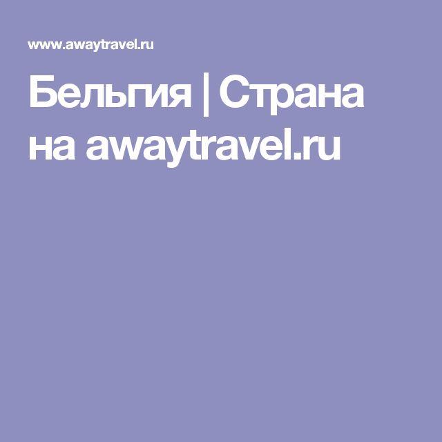 Бельгия | Страна на awaytravel.ru