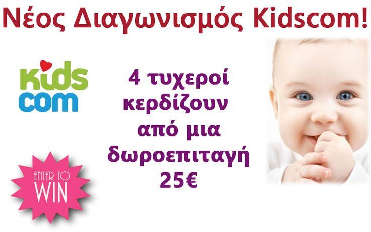 Νέος Διαγωνισμός Kidscom! Μπείτε στην κλήρωση για να είστε ένας από τους 4 τυχερούς που θα κερδίσουν μια δωροεπιταγή 25€!http://a.pgtb.me/krvstW/hhtbs?w=31912508&e=84937344