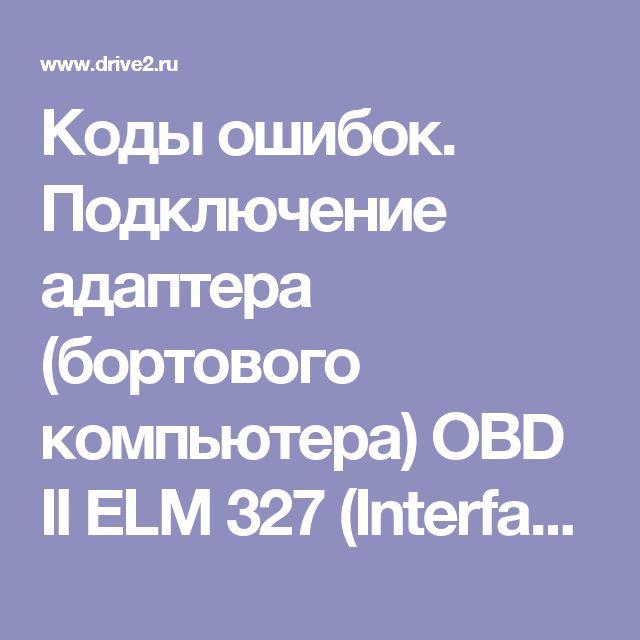 Коды ошибок. Подключение адаптера (бортового компьютера) OBD II ELM 327 (Interface bluetooth) Лансер 9. Диагностика, наблюдения, коды ошибок с расшифровкой на Лансер 9 с помощью программы Torque.  — бортжурнал Mitsubishi Lancer 9  1.6l STW 52RUS   DRIVE2