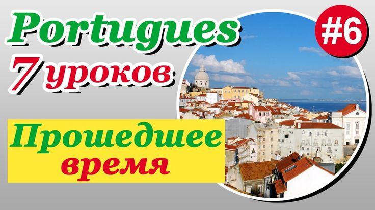 Урок 6. Португальский язык за 7 уроков для начинающих. Прошедшее время. ...