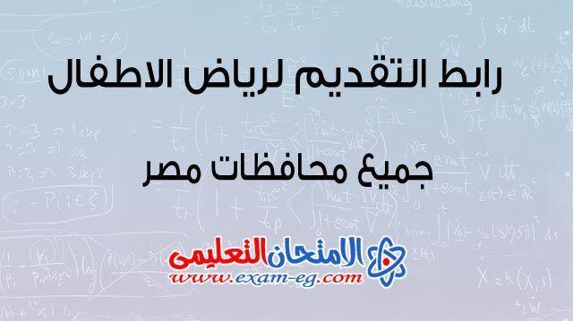 رابط التقديم لرياض الأطفال جميع محافظات مصر Arabic Lessons Lesson Math