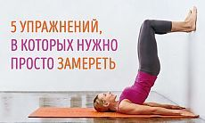 5 крутых упражнений, в которых нужно просто замереть