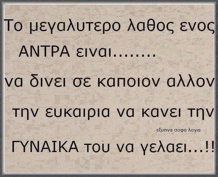 Best 25+ Greek Love Quotes Ideas On Pinterest