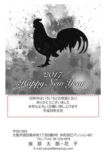 後ろで爆発!おめでとう! #年賀状 #デザイン #酉年