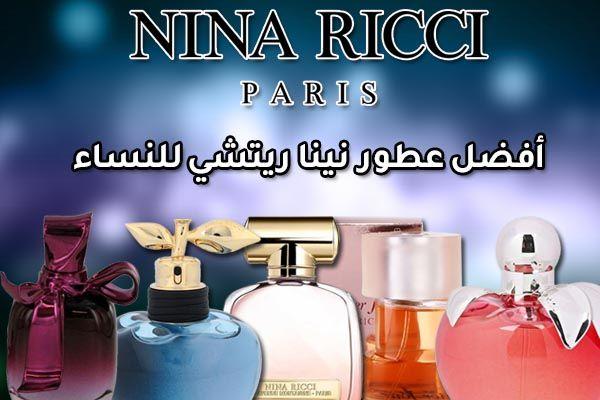 افضل 6 عطر نينا ريتشي علي الاطلاق 2019 Perfume Bottles Perfume Bottle