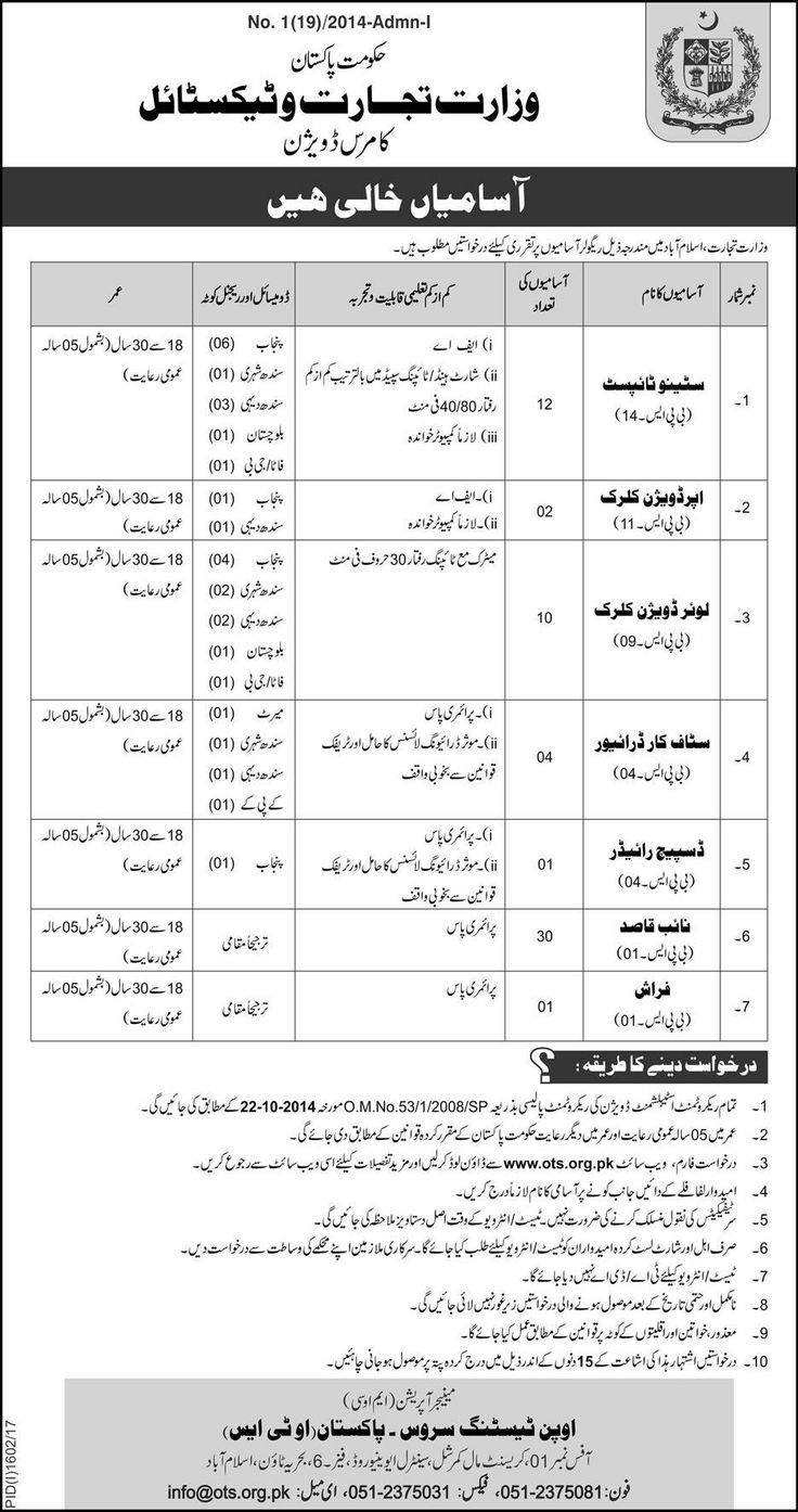 Ministry Of Commerce And Textile Jobs 2017 In Islamabad For Steno Typist And Upper Division Clerk http://www.jobsfanda.com/ministry-of-commerce-and-textile-jobs-2017-in-islamabad-for-stenotypist-and-upper-division-clerk/