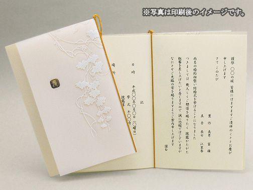 和音(わおん)招待状セット■和風【印刷なし・手作りキット】