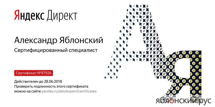 #будукраток Хочу поделиться хорошей новостью ))  Вчера получил новый сертификат специалиста-директолога от Яндек.Директ.
