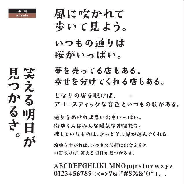 フォント:DS歩明 (DS-ayumin) [66216]   フォント・書体のダウンロード   アフロ モール(Aflo Mall)
