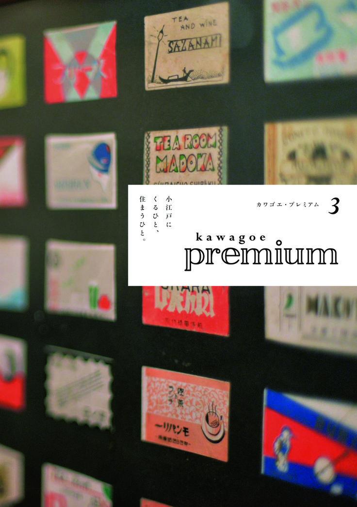kawagoe premium
