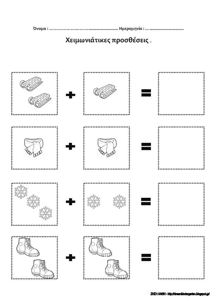 Το νέο νηπιαγωγείο που ονειρεύομαι : Φύλλα εργασίας για το χειμώνα - Μαθηματικά