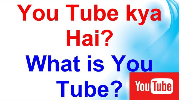 You Tube kya Hai? What is You Tube? by Hi Tech HI TECH  'Hi Tech' ke YouTube channel par aap Computers, Technology, Internet,  Social Media ke bare me seekh sakte hain aur Technology product reviews, smartphone devices and accessories ke baare mein jaan sakte hain.  This channel will consist of technology product reviews and smartphone devices and accessories. I'll also throw in some other random videos that I think (you) the YouTube community may enjoy.