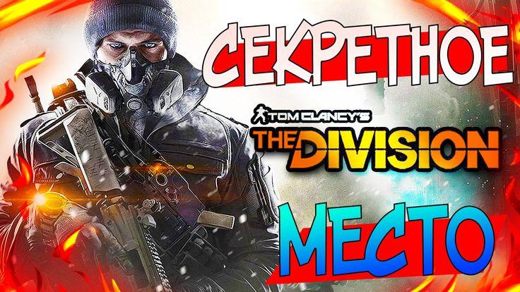 #TheDivision СЕКРЕТНЫЕ МЕСТА КРУТЫХ БАНДИТОВ gameplay comparison Dark Zo...