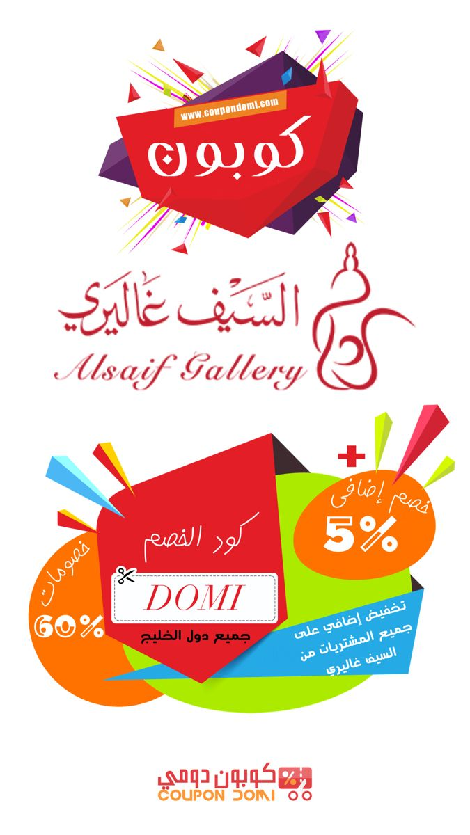 أحدث كوبون خصم السيف غاليري 5 إضافية على جميع المشتريات من Alsaif Gallery Gaming Logos Logos