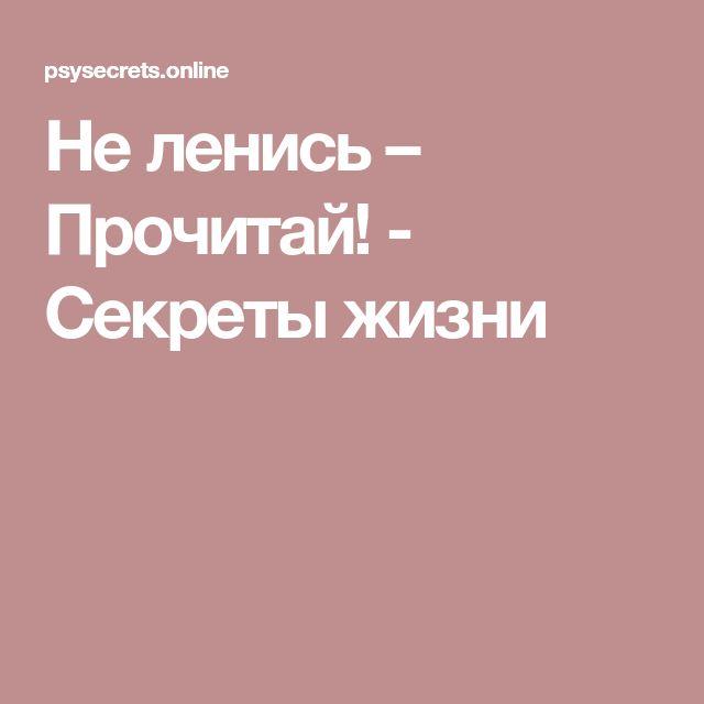 Не ленись – Прочитай! - Секреты жизни