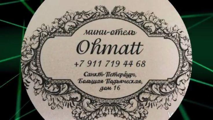 ВАШ ПИТЕР . Экскурсии и туры  в Санкт- Петербурге. Мини-отель  Ohmatt