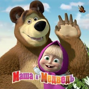 Masha and The Bear - 7 min. animated shorts in Russian - Great for kids to hear other language and they're really funny