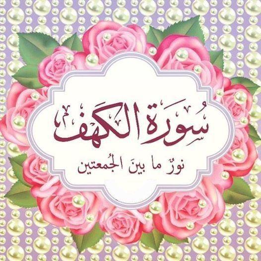 تفسير سورة الك ه ف صفحة 293 من القرآن الكريم للشيخ الشعراوي