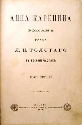"""Anna Karenina - Lev Tolstoj  """"Le famiglie felici si assomigliano tutte allo stesso modo; quelle infelici lo sono ognuna a modo proprio"""""""