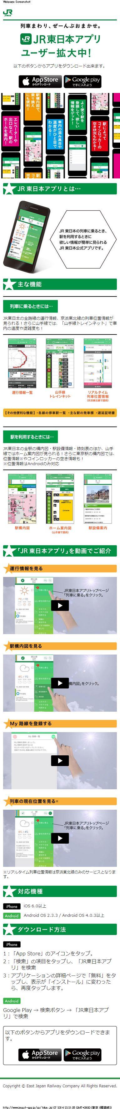 JR東日本アプリ:JR東日本
