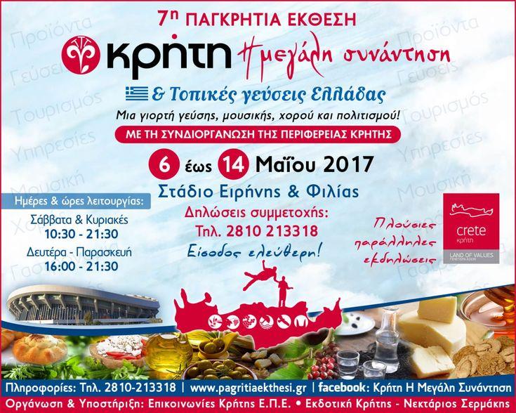 7η Παγκρήτια Έκθεση.... | Gigagora.gr | Ηλεκτρονική Αγορά Τροφίμων, Ελληνικές Επιχειρήσεις Τροφίμων και Ηλεκτρονικά Καταστήματα /  Αγνά Κρητικά προϊόντα και ιδιαίτερες τοπικές γεύσεις από την υπόλοιπη Ελλάδα, απευθείας από τους παραγωγούς..... www.gigagora.gr/node/1911