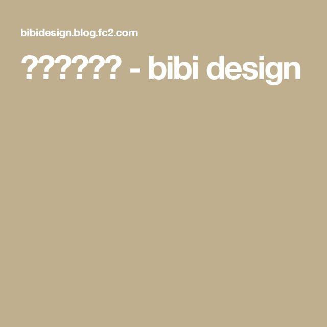 深い森の小川 - bibi design