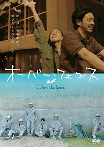 オーバー・フェンス - 作品情報・映画レビュー -KINENOTE(キネノート)