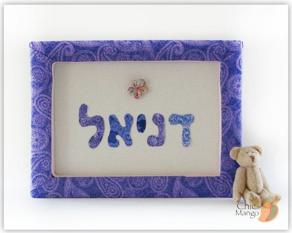 Jewish Baby Gift Baskets : Ideas about jewish gifts on