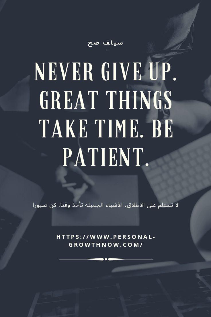 57 عبارات تحفيزية بالانجليزي مترجمة كلام قوي سيغير حياتك Motivational Phrases Great Things Take Time Motivation