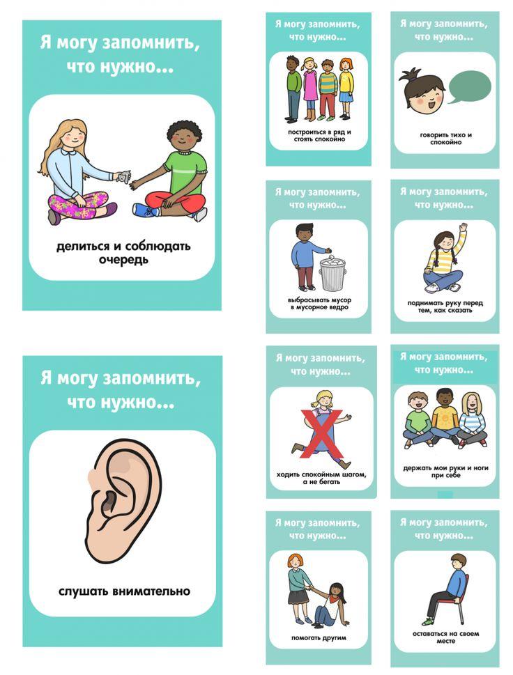 """Красочные постеры формата А4 на тему """"Хорошие манеры"""" наглядно покажут детям, как правильно вести себя. Постеры прекрасно подойдут для классных занятий."""