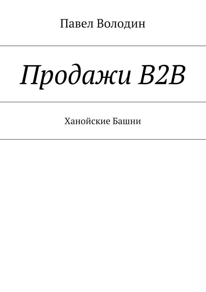 Магазин книг: ПродажиВ2В. Ханойские Башни Павла Владимировича Володина. Сумма: 280.00 руб.